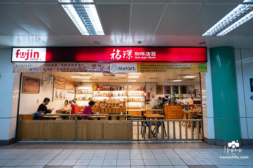 今日熱門文章:三重平價專業的咖啡店,生咖啡豆和咖啡器具都有賣,還有販售蓮藕茶.福璟咖啡店(三重店)