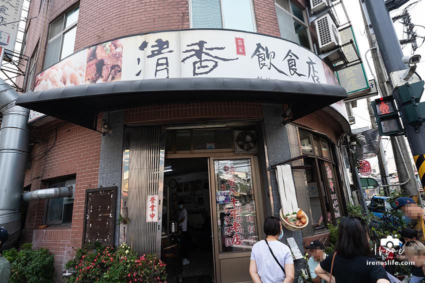 清香飲食店