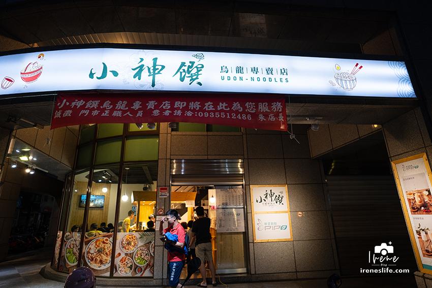 小神饌烏龍專賣店