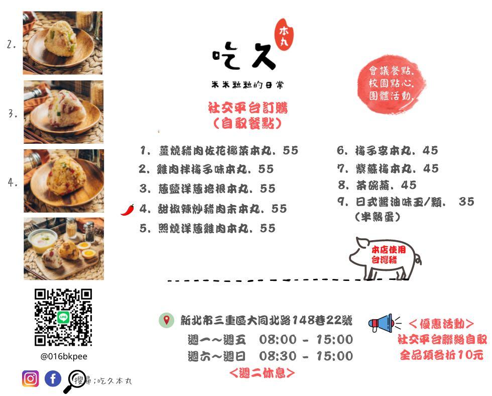 吃久本丸・三重好吃日式飯糰、御飯糰推薦,雞肉拌梅子、蔥鹽、甜椒辣炒豬口味都特別