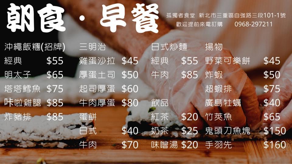 三重深夜美食,用人情味打造的日式家庭料理餐點,目前推出朝食早餐,炸豬排整片衝出沖繩飯糰外