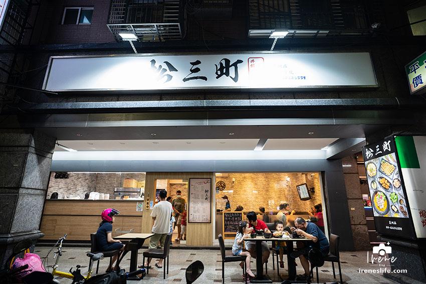 松三町(蘆洲店)