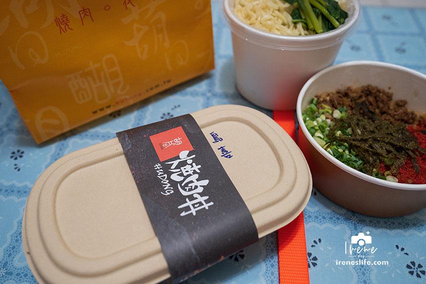 楜同燒肉夜食- 胡同燒肉9號店