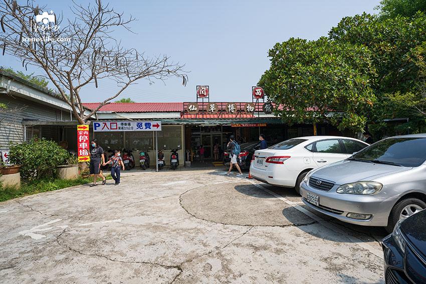 仙草觀光工廠