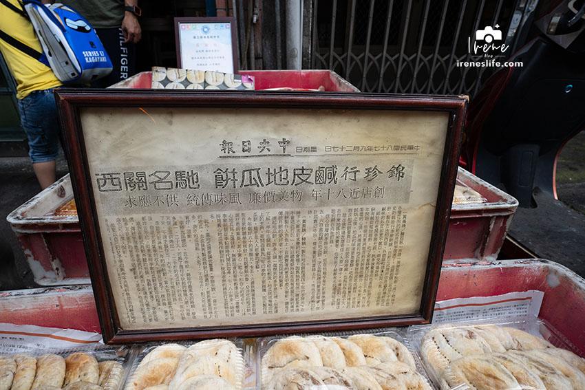 錦珍麵包店