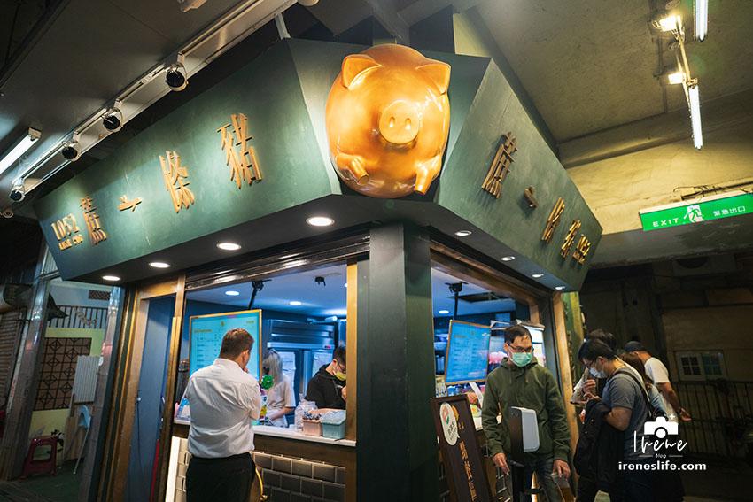 延伸閱讀:東門市場內最夯的手搖飲,金豬招牌好吸睛,手炒蔗糖搭配高大鮮奶,還有新鮮水果茶
