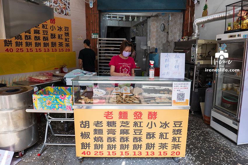 東佳香炭烤燒餅