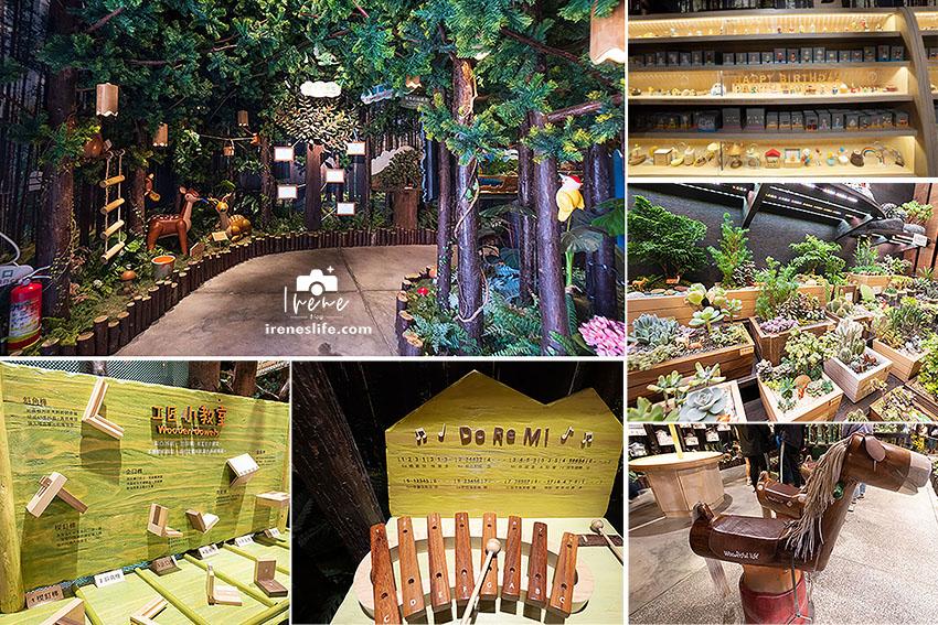 即時熱門文章:宜蘭親子景點推薦,羅東林場木育森林免費參觀,木質遊戲體驗場像一座森林裡的遊樂園