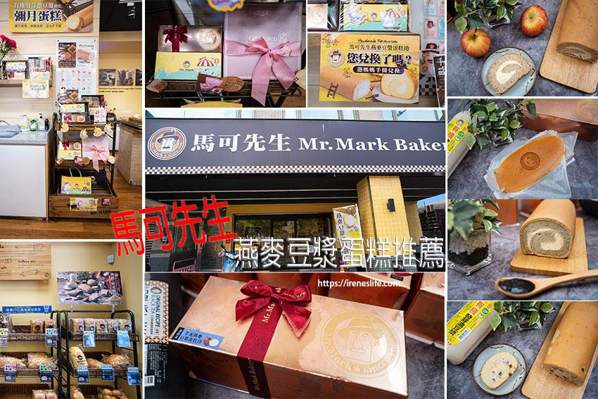 網站近期文章:桃園|馬可先生彌月蛋糕推薦,燕麥豆漿蛋糕、無麩質蛋糕,健康美味無負擔,孕媽咪免費彌月蛋糕試吃