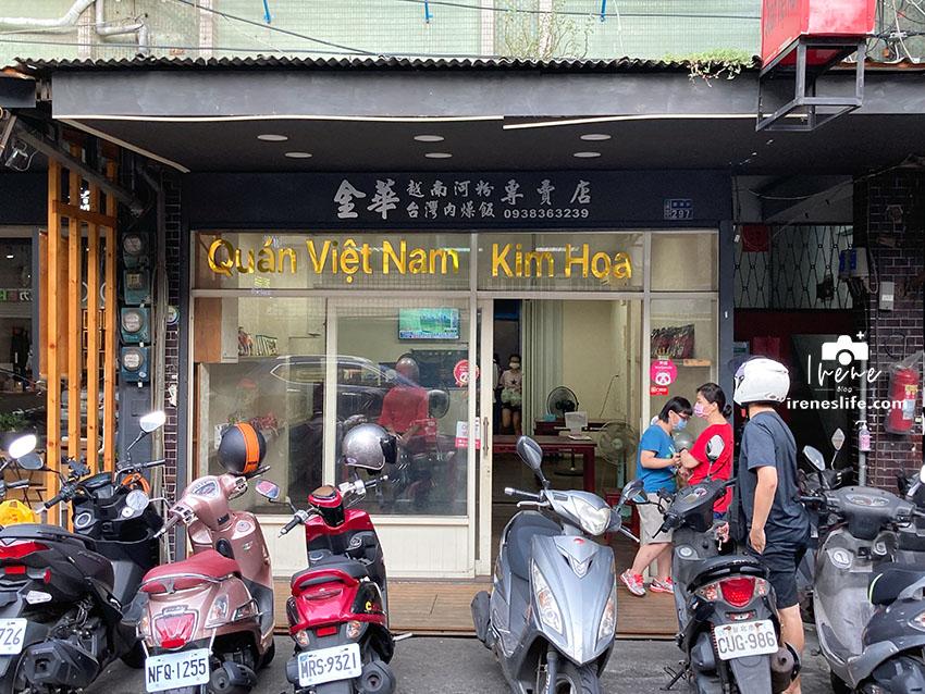 金華越南河粉