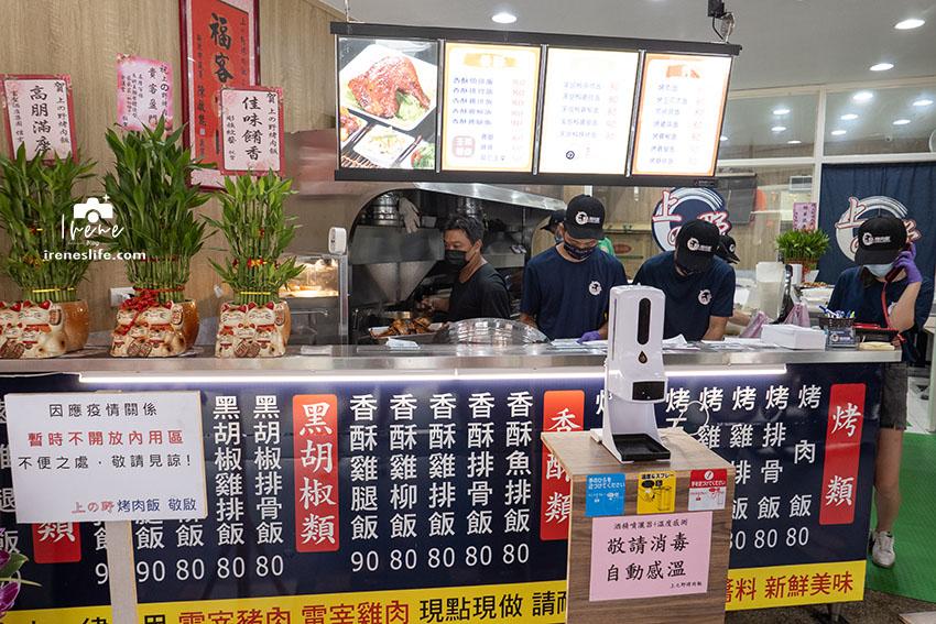 上之野烤肉飯(三重店)