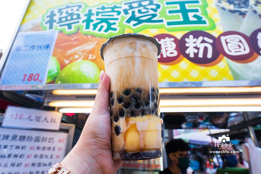 延伸閱讀:蘆洲夜市美食,湧蓮寺旁檸檬愛玉、黑糖粉圓鮮奶,奢華版加上整顆統一布丁的黑糖布丁珍珠鮮奶