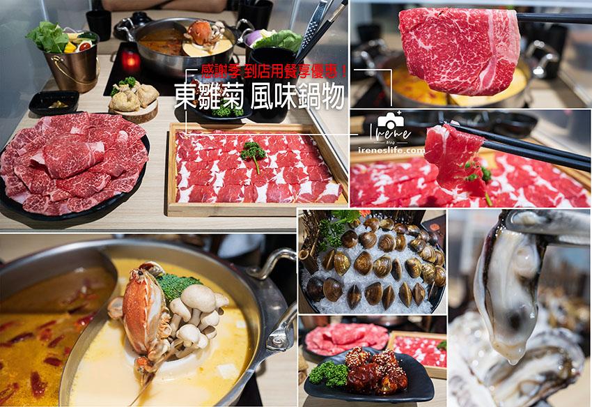 即時熱門文章:台北必吃的蟹黃鍋,公館好吃火鍋推薦,特色鍋底超特別,台南溫體牛、巧克力和牛在這裡通通吃的到!