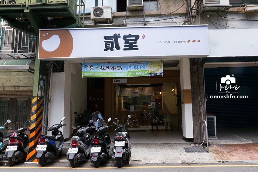 貳室 甜品豆花專賣店