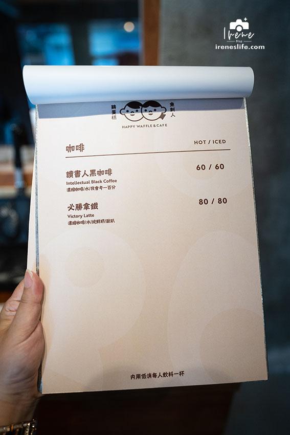 台中超有名的魚刺人雞蛋糕到台北囉!台北店限定香菜尬花生糖冰淇淋,口味好特別,復古老屋很有味道