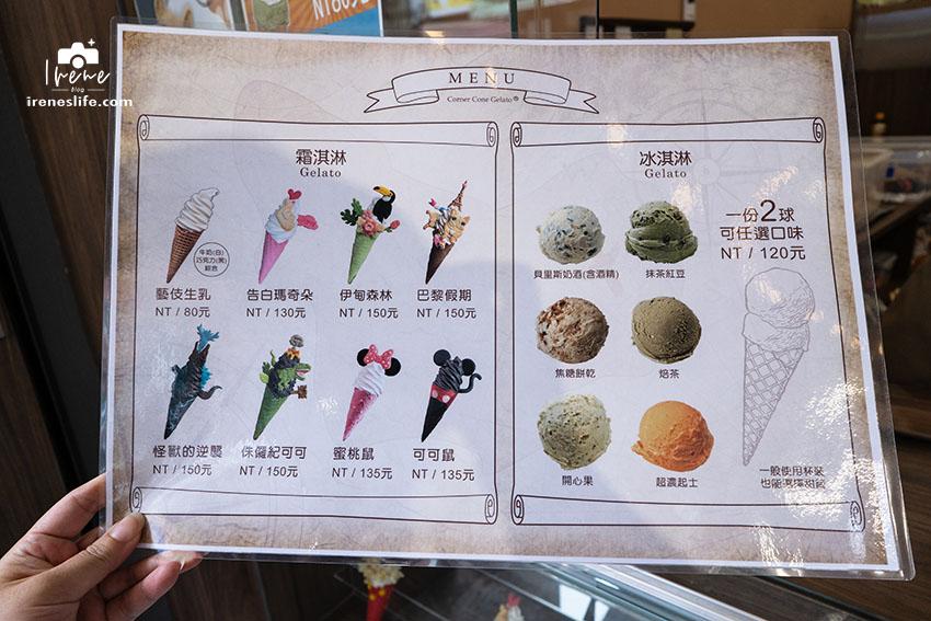 酷礦美式手作霜淇淋