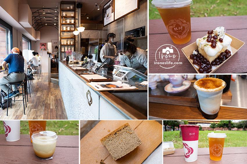 網站近期文章:淡水捷運站好喝茶飲推薦,高質感的裝潢,專業的茶飲、茶香手作蛋糕、秒殺慢熟焦糖布丁