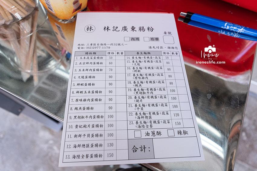林記廣東腸粉-三重店