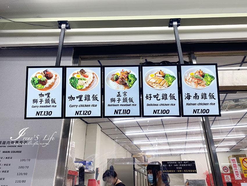 橋頭雞肉飯專賣店