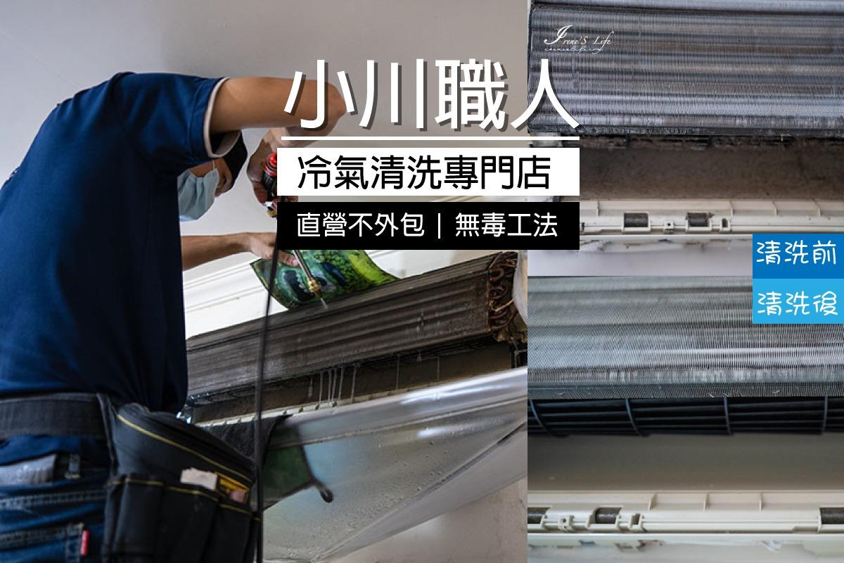 網站近期文章:台北冷氣清洗推薦|小川職人|果真日式細緻,洗出嚇人的髒墨水,無毒工法、直營不外包