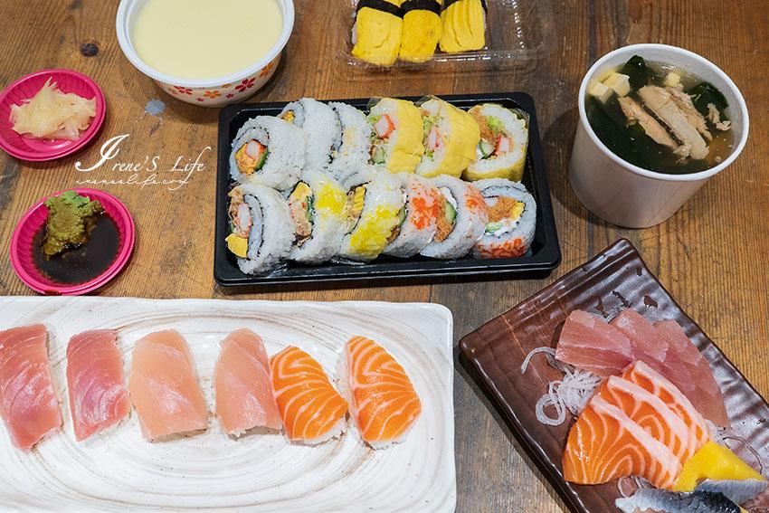 今日熱門文章:三重美食|一盒壽司只要25元起,握壽司、生魚片全都有,不用服務費,內用還有熱茶免費喝